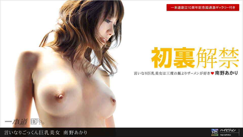 japan uncensor